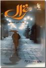 خرید کتاب غزال از: www.ashja.com - کتابسرای اشجع