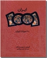خرید کتاب 100 میراث ایران از: www.ashja.com - کتابسرای اشجع