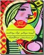 خرید کتاب یک دل سیر نگاه از: www.ashja.com - کتابسرای اشجع