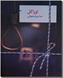 خرید کتاب کتیبه ها از: www.ashja.com - کتابسرای اشجع