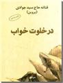 خرید کتاب در خلوت خواب از: www.ashja.com - کتابسرای اشجع