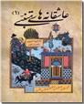 خرید کتاب آخرین راه از: www.ashja.com - کتابسرای اشجع