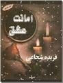 خرید کتاب امانت عشق از: www.ashja.com - کتابسرای اشجع