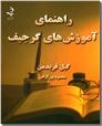 خرید کتاب حق وصل حق فسخ از: www.ashja.com - کتابسرای اشجع