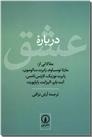 خرید کتاب درباره عشق از: www.ashja.com - کتابسرای اشجع