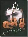خرید کتاب مانلی از: www.ashja.com - کتابسرای اشجع