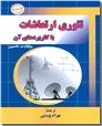 خرید کتاب پاییز آقای رئیس از: www.ashja.com - کتابسرای اشجع