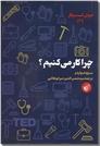 خرید کتاب چرا کار می کنیم از: www.ashja.com - کتابسرای اشجع