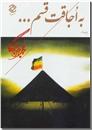 خرید کتاب به اجاقت قسم از: www.ashja.com - کتابسرای اشجع