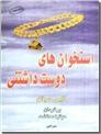 خرید کتاب استخوان های دوست داشتنی از: www.ashja.com - کتابسرای اشجع