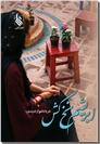 خرید کتاب دروغ هایی که گفتیم از: www.ashja.com - کتابسرای اشجع