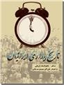 خرید کتاب تاریخ بیداری ایرانیان دو جلدی از: www.ashja.com - کتابسرای اشجع