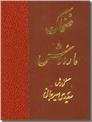 خرید کتاب ضحاک ماردوش از شاهنامه فردوسی از: www.ashja.com - کتابسرای اشجع