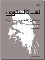 خرید کتاب بار دانش، کمدی در چهار پرده از: www.ashja.com - کتابسرای اشجع