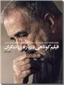 خرید کتاب فیلم کوتاهی درباره دیگران از: www.ashja.com - کتابسرای اشجع