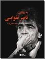 خرید کتاب به روایت ناصر تقوایی از: www.ashja.com - کتابسرای اشجع
