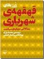 خرید کتاب قهقهه شهریاری از: www.ashja.com - کتابسرای اشجع