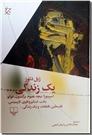 خرید کتاب یک زندگی ... از: www.ashja.com - کتابسرای اشجع