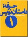 خرید کتاب حرفه: داستان نویس 1 از: www.ashja.com - کتابسرای اشجع