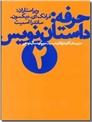 خرید کتاب حرفه: داستان نویس 2 از: www.ashja.com - کتابسرای اشجع