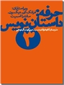 خرید کتاب حرفه: داستان نویس 3 از: www.ashja.com - کتابسرای اشجع