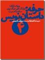 خرید کتاب حرفه: داستان نویس 4 از: www.ashja.com - کتابسرای اشجع