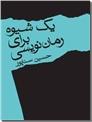 خرید کتاب یک شیوه برای رمان نویسی از: www.ashja.com - کتابسرای اشجع