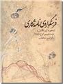 خرید کتاب فرهنگواره نامه نگاری از: www.ashja.com - کتابسرای اشجع