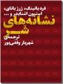 خرید کتاب نشانه های شر از: www.ashja.com - کتابسرای اشجع