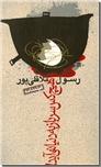 خرید کتاب هیچ کس سرباز به دنیا نمی آید از: www.ashja.com - کتابسرای اشجع