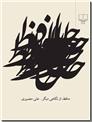 خرید کتاب حافظ از نگاهی دیگر از: www.ashja.com - کتابسرای اشجع