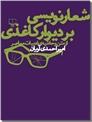 خرید کتاب شعار نویسی بر دیوار کاغذی از: www.ashja.com - کتابسرای اشجع