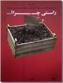خرید کتاب راستی چرا؟ از: www.ashja.com - کتابسرای اشجع