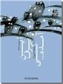خرید کتاب این برف کی آمده ... از: www.ashja.com - کتابسرای اشجع