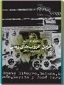 خرید کتاب آخرین غروب های زمین از: www.ashja.com - کتابسرای اشجع