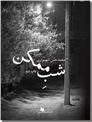 خرید کتاب شب ممکن از: www.ashja.com - کتابسرای اشجع