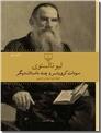 خرید کتاب سونات کرویتسر و چند داستان دیگر از: www.ashja.com - کتابسرای اشجع