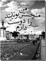 خرید کتاب من منچستر یونایتد را دوست دارم از: www.ashja.com - کتابسرای اشجع