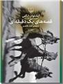 خرید کتاب قصه های یک دقیقه ای از: www.ashja.com - کتابسرای اشجع