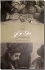 خرید کتاب دوباره، هرگز از: www.ashja.com - کتابسرای اشجع