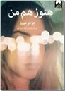 خرید کتاب مداد نجار از: www.ashja.com - کتابسرای اشجع