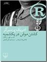 خرید کتاب کشتن موش در یکشمبه از: www.ashja.com - کتابسرای اشجع