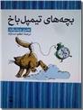 خرید کتاب بچه های تیمپل باخ از: www.ashja.com - کتابسرای اشجع