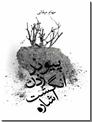 خرید کتاب پیوند زدن انگشت اشاره از: www.ashja.com - کتابسرای اشجع