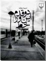 خرید کتاب دو قدم این ور خط از: www.ashja.com - کتابسرای اشجع