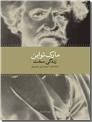 خرید کتاب زندگی سخت از: www.ashja.com - کتابسرای اشجع