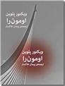 خرید کتاب اومون را از: www.ashja.com - کتابسرای اشجع