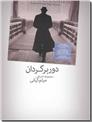 خرید کتاب دوربرگردان از: www.ashja.com - کتابسرای اشجع