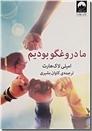 خرید کتاب ما دروغگو بودیم از: www.ashja.com - کتابسرای اشجع