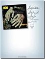 خرید کتاب بعد دیگر نمی توان خوابید از: www.ashja.com - کتابسرای اشجع
